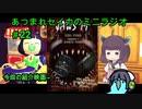 【ジョーズ19】あつまれセイカのミニラジオ#22【ボイロラジオ】