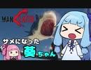 【Maneater】サメになった葵ちゃん【VOICEROID実況】