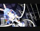 【MMD】ロミオとシンデレラ【兎田ぺこら/ホロライブ】