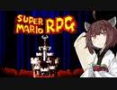 【スーパーマリオRPG】スーパーきりたんRPG【VOICEROID実況】
