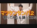 マツケンサンバ2 歌って踊ってみた【イハラのたぁぼう】