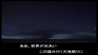 夕闇の狭間 Feat. 初音ミク (Chant Cover)