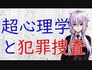 【3分解説】超心理学と犯罪捜査【犯罪心理学】