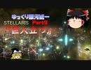 【Stellaris】ゆっくり銀河統一Part9【ゆっくり】
