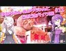 ゆかりさん・あかりちゃんと  どきどきバイク旅 #11 ~紅葉を観にいこーよー編~