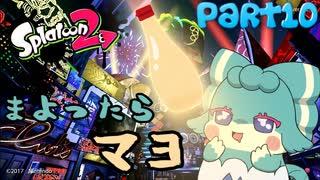 【Splatoon2】大人のレディーが行く!Part10【ゆっくり実況】
