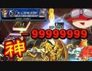 【遊戯王デュエルリンクス】ラーの翼神竜はカンストできるか?【ゆっくり実況】