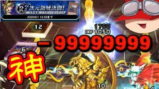 【遊戯王デュエルリンクス】ラーの翼神竜