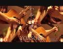 【ギター】YOASOBI/ハルジオン Acoustic Arrange.Ver【多重録...