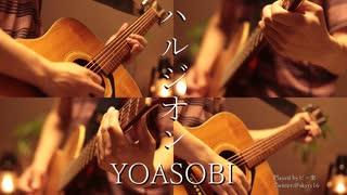 【ギター】YOASOBI/ハルジオン Acoustic A