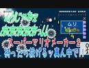 【実況】スーパーマリオメーカー2~持ったら投げるッ真ん中で!!~