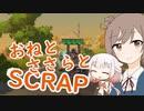【ScrapMechanic】おねとささらとすくらっぷ2【CeVIO実況】