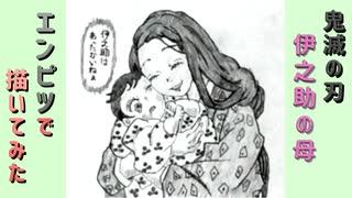 「鬼滅の刃 伊之助の母」還暦男がHB鉛筆1