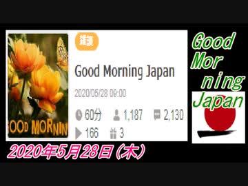 29-A 桜井誠、 Good Morning Japan オレンジラジオ2020年5月28日(木 ...