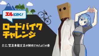 エルと行く!ロードバイクチャレンジ #2