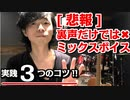 【悲報】【ミックスボイスは裏声だけでは不十分!?】3つの「ものまね」でミックスボイス体得!!