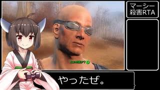 Fallout4 マーシー・ロング殺害RTA 18分42秒