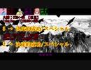 正体不明な山脈に挑むクトゥルフ神話TRPG【狂気山脈 ~邪神の山嶺~ 】ゲ・ザン『完』