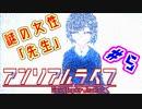 #5 『アンリアル ライフ』実況 ーキオクが繋ぐキオク