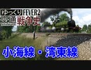 【Transport Fever 2 前面展望】支線直通普通【複々線・立体交差】