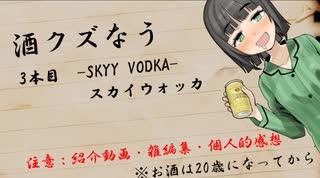 酒クズなう 3本目【酒動画】