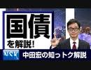 """【知っトク解説】今回は""""国債"""""""