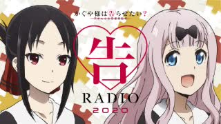 告RADIO 2020 第20回 2020年05月29日