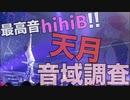 【最高音hihiB!!】天月 音域調査【live音源】