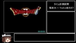 SFC版DQ2RTA_4時間8分40秒_part1/8