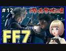 【FF7 リメイク】#12 バトルラッシュ!!ビッグスウェッジとがんばるジェシーすこすぎる… FINAL FANTASY VII REMAKE【Vtuber】
