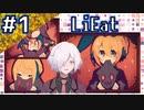 【LiEat】#1 嘘を食べるドラゴン少女と詐欺師の旅物語
