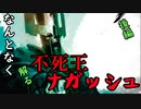 【解説】Total War:WARHAMMER Ⅱ】なんとなく解る!不死王ナガッシュ!後編【夜のお兄ちゃん実況】