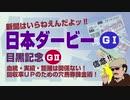 2020「日本ダービー」