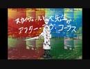 【重音テト】スカイフィールド大先生のアフター・ラヴ・コーラス【オリジナル】