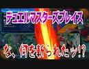 【実況】デュエルマスターズプレイス~な、何を斬られたッ!?~
