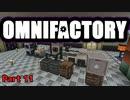 【Minecraft】Omnifactoryゆっくり実況プレイ 11