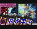【遊戯王ADS】ウィジャ盤がマジヌメロンなデッキ
