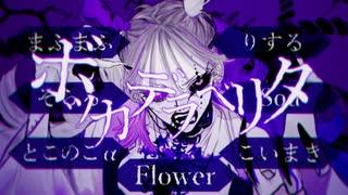 【合唱】ボッカデラベリタ【6人+α】