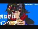おねがいインベーダー/LonePi feat.初音ミク