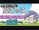 第90位:【マインクラフト×鬼ごっこ】負けるな鬱先生!潜み続ける鬼は誰だ!?の感想!2020年5月30日