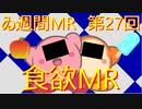 【#ゐ週間MR】食欲MR【Vol.27】