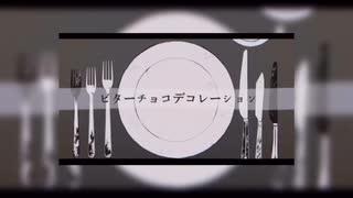 男女6人でビターチョコデコレーション【歌