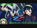 【VOICEROID実況】東北ずん子、ティターンズに入る part13【機...