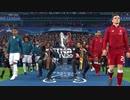 【更新】UEFAチャンピオンズリーグ決勝 アンセム集2005-2019