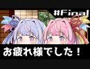 琴葉姉妹のフタリソウサ#5【猫が導く殺人事件】