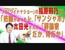 #681 フジ「ワイドナショー」の指原莉乃さん「依頼があった」...
