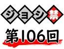 津田健次郎・大河元気のジョシ禁ラジオ!! 第106回!!【おまけ付き有料版/会員無料】