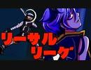【Voiceroid実況プレイ】RE:デッドボールから始める甲子園【LethalLeagueBlaze】Part22