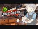 【APヘタリア】普のゆるいCooking Simulator実況【ゆっくり実況】