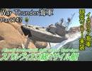 【War Thunder海軍】こっちの海戦の時間だ Part147【ゆっくり実況・イタリア海軍】